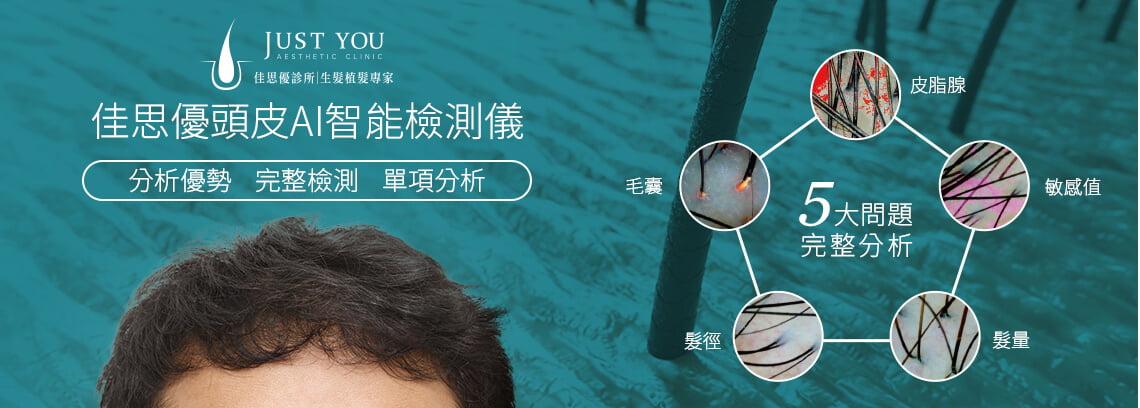 佳思優引進高科技頭皮AI智能檢測儀